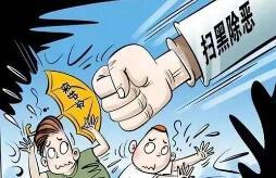 北京:针对房屋租赁、物业管理乱象开展扫黑除恶专项整治